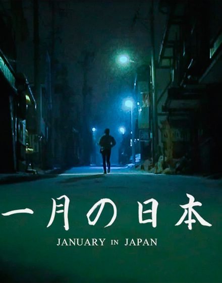 January in Japan by Scott Gold