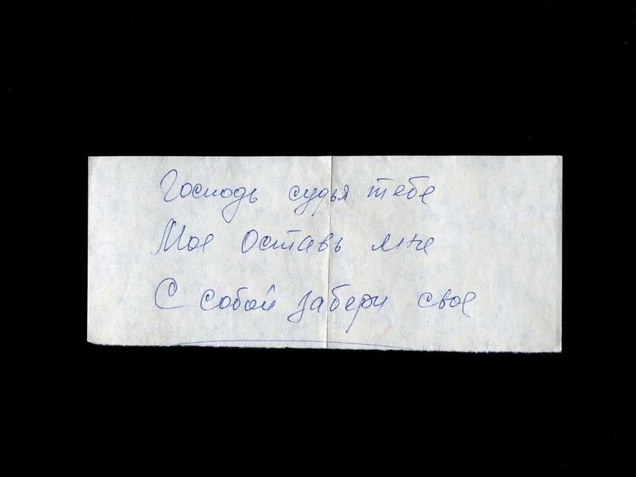 Записка из архива женщины.