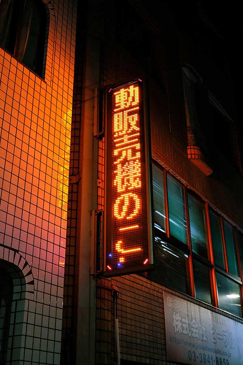 Tokyo | Manol Valtchanov