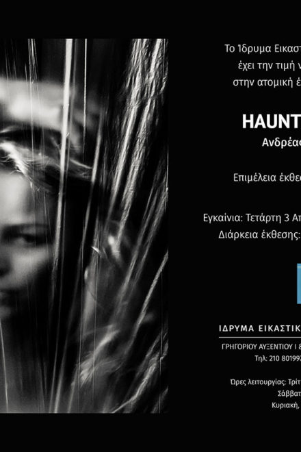 Exhibition: Haunted Souls by Andreas Theologitis